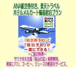 航空券付ホテルパック【楽天トラベル】「ANA楽パック」はコチラから